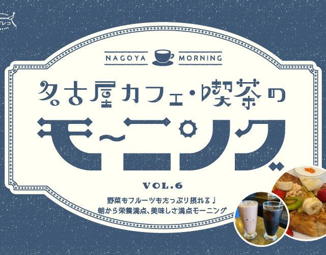 名古屋カフェ・喫茶のモーニングvol.6|野菜もフルーツもたっぷり摂れる♩朝から栄養満点、美味しさ満点モーニング