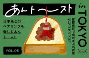 あんトーストin TOKYO vol.5|日本茶とのペアリングを楽しむあんトースト