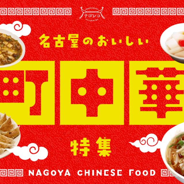 まとめ|安旨メニューが盛りだくさん!ガッツリ食べたい名古屋の町中華特集