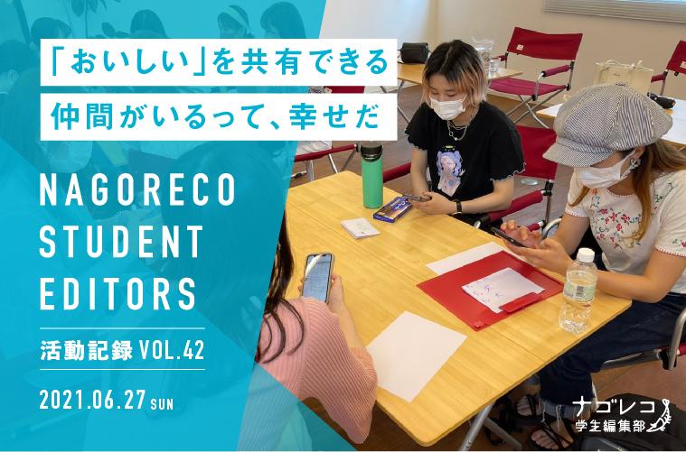 ナゴレコ学生編集部活動記録 vol.42