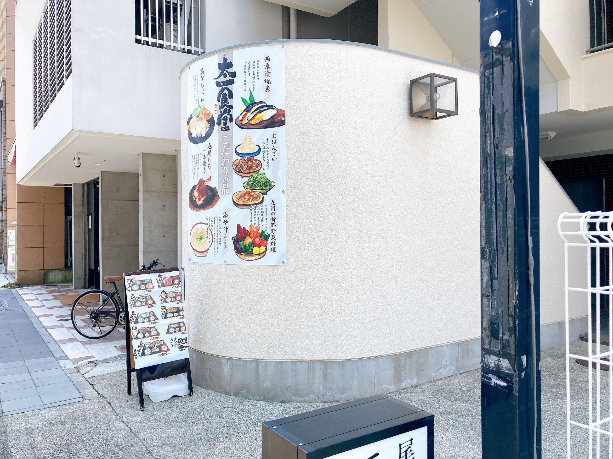 丸の内で魚ランチが美味しいお店