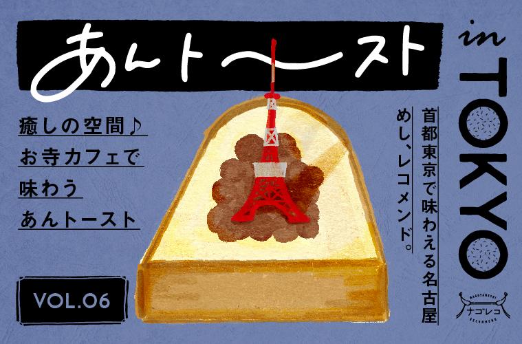 あんトーストin TOKYO vol.6|癒しの空間♪お寺カフェで味わうあんトースト