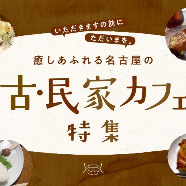 まとめ いただきますの前にただいまを。癒しあふれる名古屋の古・民家カフェ特集