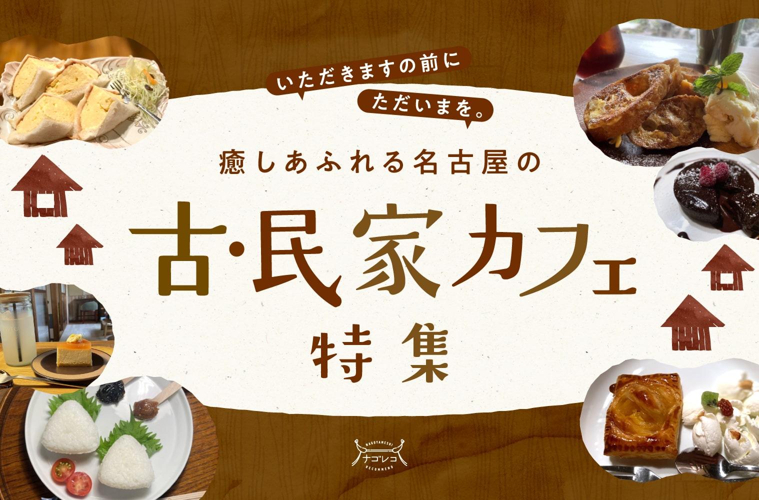 まとめ|いただきますの前にただいまを。癒しあふれる名古屋の古・民家カフェ特集