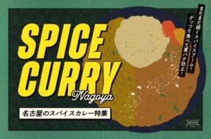 まとめ|まだまだ続くスパイスブーム!がっつり食べてバテ防止!名古屋のスパイスカレー特集