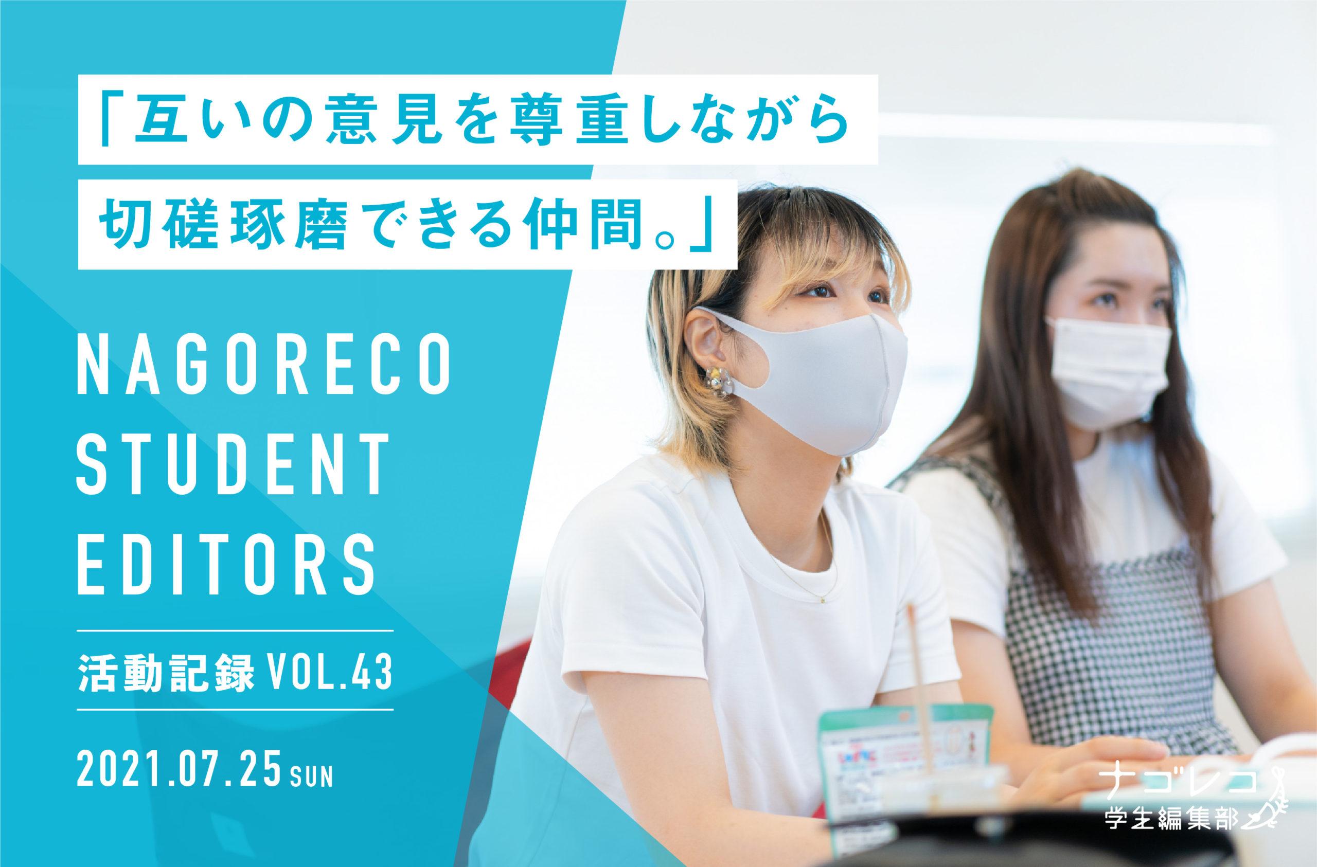 ナゴレコ学生編集部活動記録 vol.43