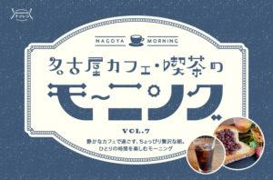 名古屋カフェ・喫茶のモーニングvol.7|静かなカフェで過ごす、ちょっぴり贅沢な朝。ひとりの時間を楽しむモーニング