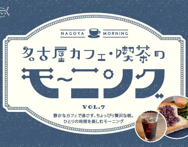 名古屋カフェ・喫茶のモーニングvol.7 静かなカフェで過ごす、ちょっぴり贅沢な朝。ひとりの時間を楽しむモーニング