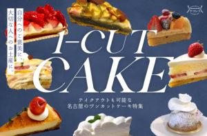 まとめ テイクアウトも可能な名古屋のワンカットケーキ特集
