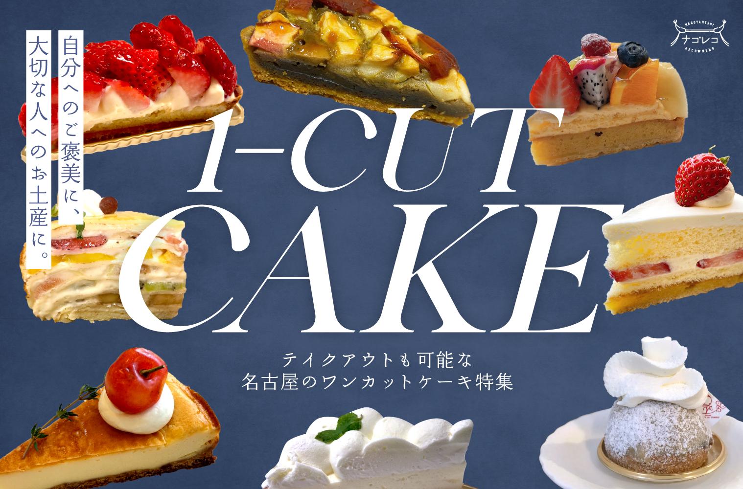 まとめ|テイクアウトも可能な名古屋のワンカットケーキ特集
