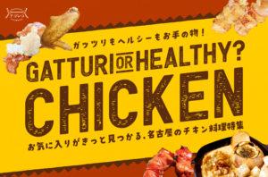 まとめ ガッツリもヘルシーもお手の物!お気に入りがきっと見つかる、名古屋のチキン料理特集