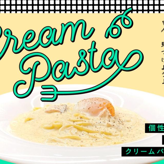 まとめ あなたのお気に入りを見つけよう♪個性あふれる名古屋のクリームパスタ特集