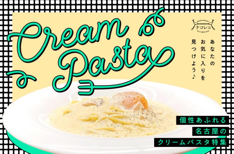 まとめ|あなたのお気に入りを見つけよう♪個性あふれる名古屋のクリームパスタ特集