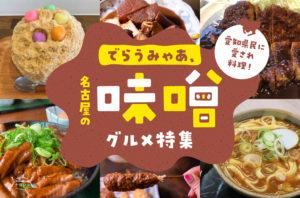 まとめ 愛知県民に愛され料理!でらうみゃあ、名古屋の味噌グルメ特集