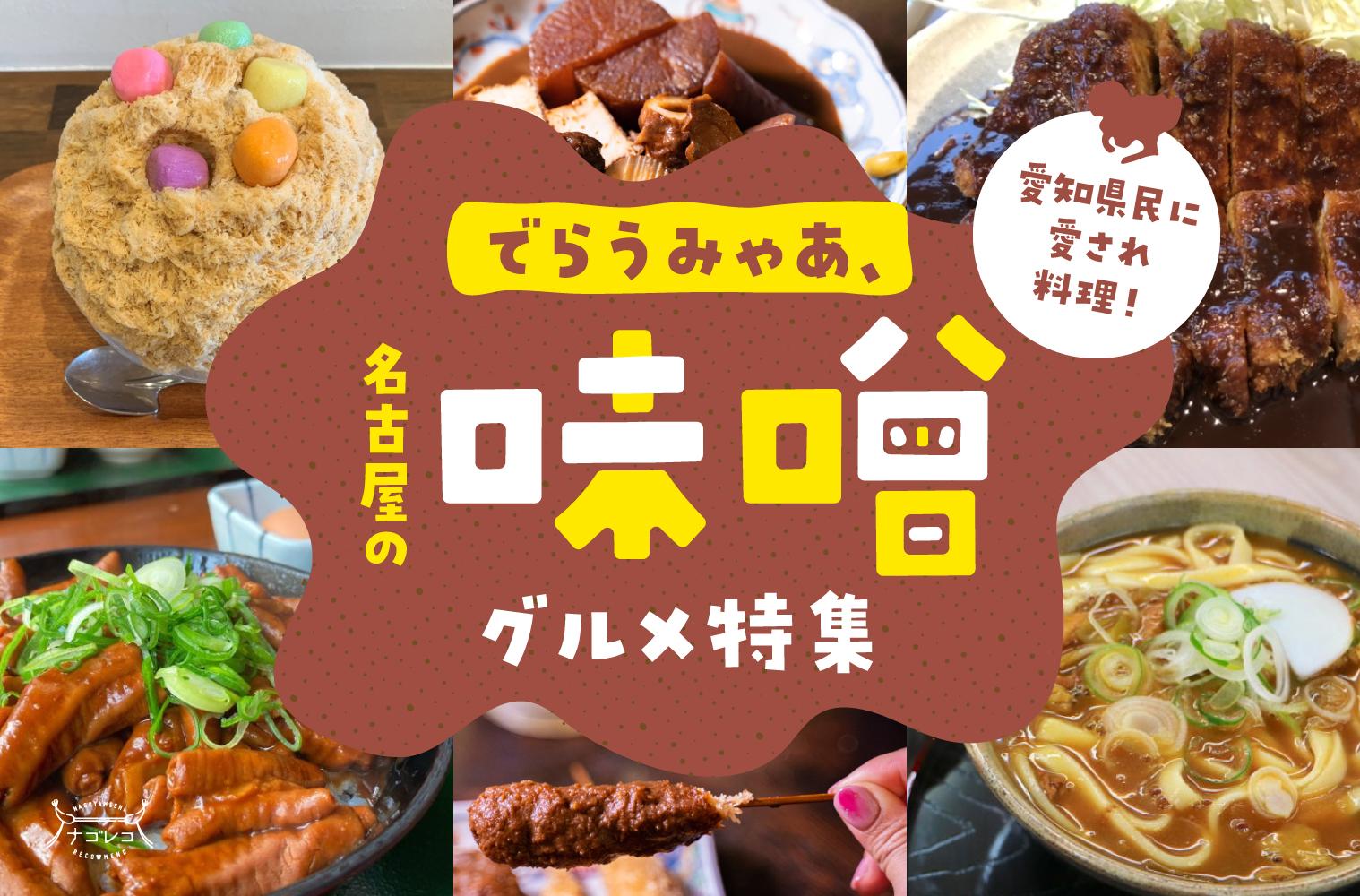 まとめ|愛知県民に愛され料理!でらうみゃあ、名古屋の味噌グルメ特集