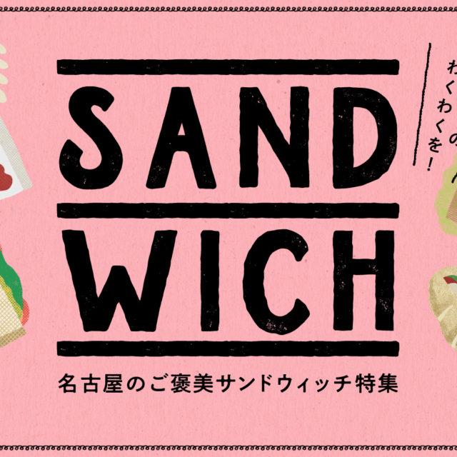 まとめ|とびっきりのわくわくを!名古屋のご褒美サンドウィッチ特集