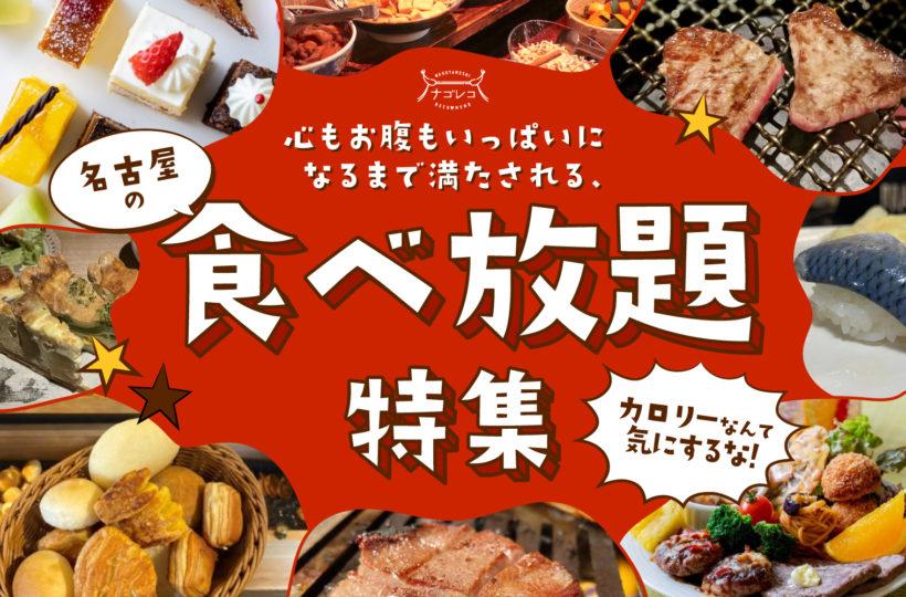 まとめ|心もお腹もいっぱいになるまで満たされる。名古屋の食べ放題特集