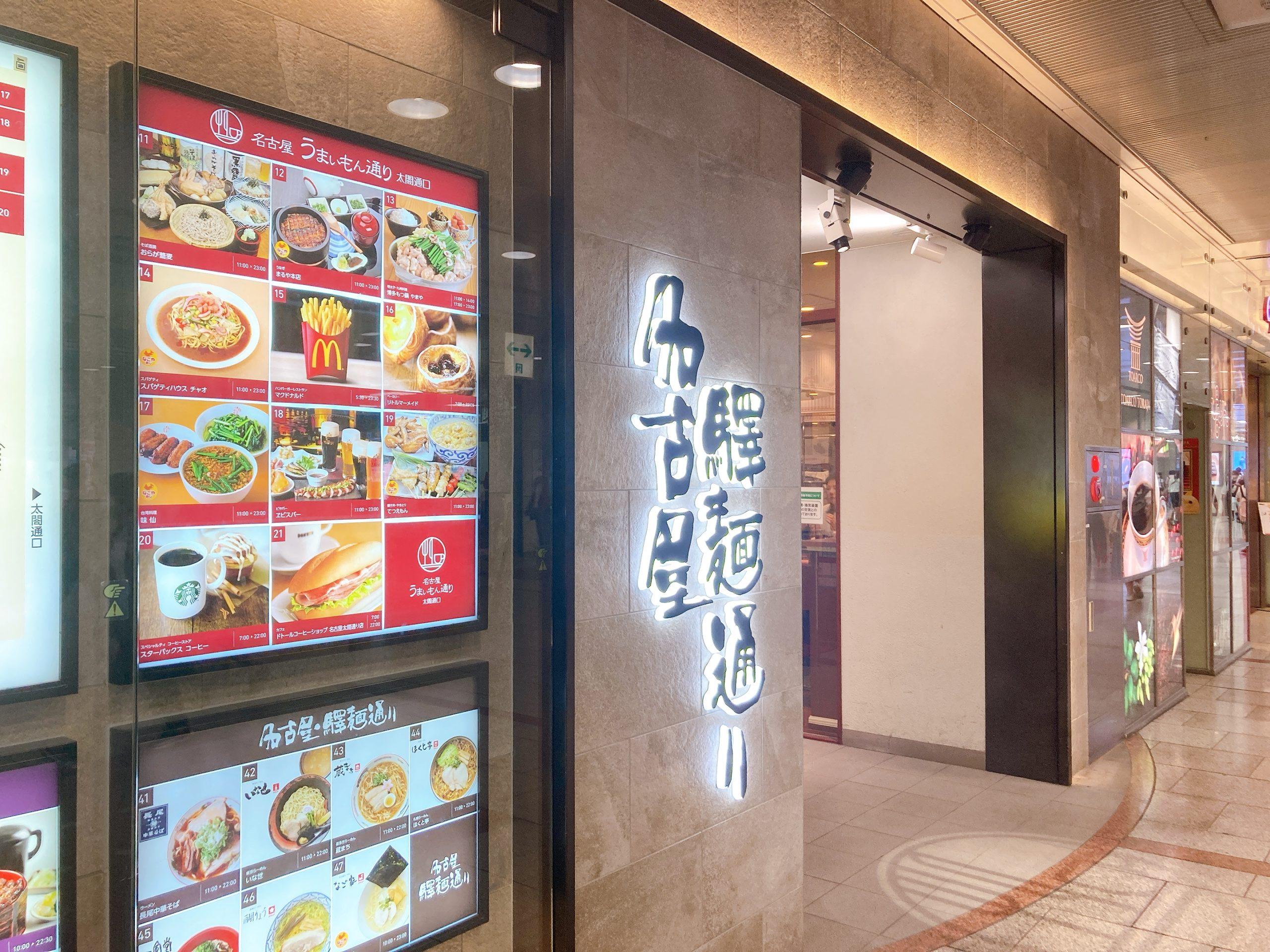 名古屋駅にある名古屋名物が美味しいお店