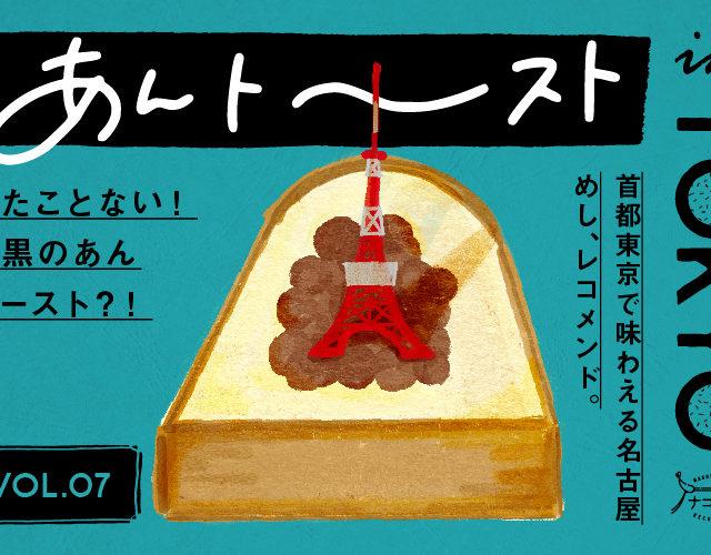 あんトーストin TOKYO vol.7|見たことない!漆黒のあんトースト?!