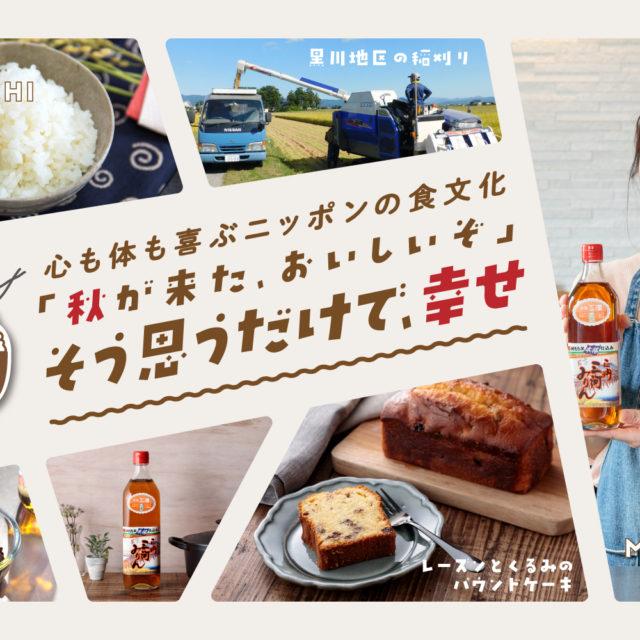ごはん暦 2021年秋号|心も体も喜ぶニッポンの食文化 「秋が来た、おいしいぞ」そう思うだけで、幸せ