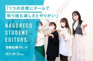 ナゴレコ学生編集部活動記録 vol.45
