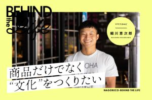 BEHIND THE LIFE|マヤクカルビ「細川恵次郎」氏インタビュー