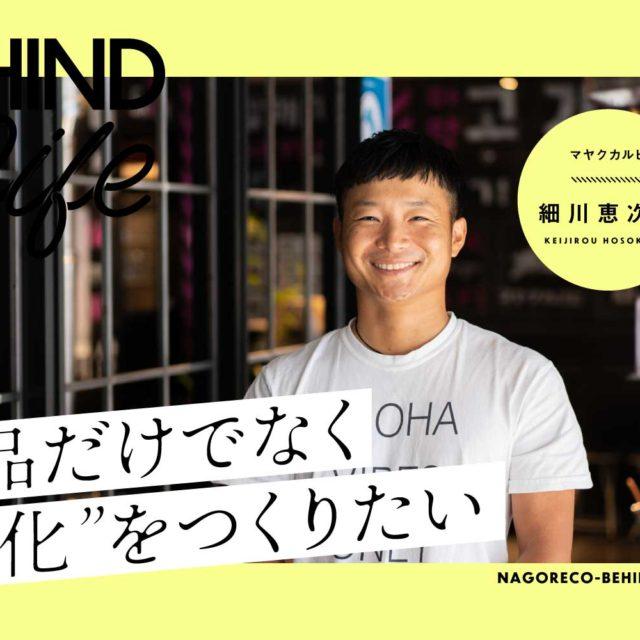 BEHIND THE LIFE マヤクカルビ「細川恵次郎」氏インタビュー