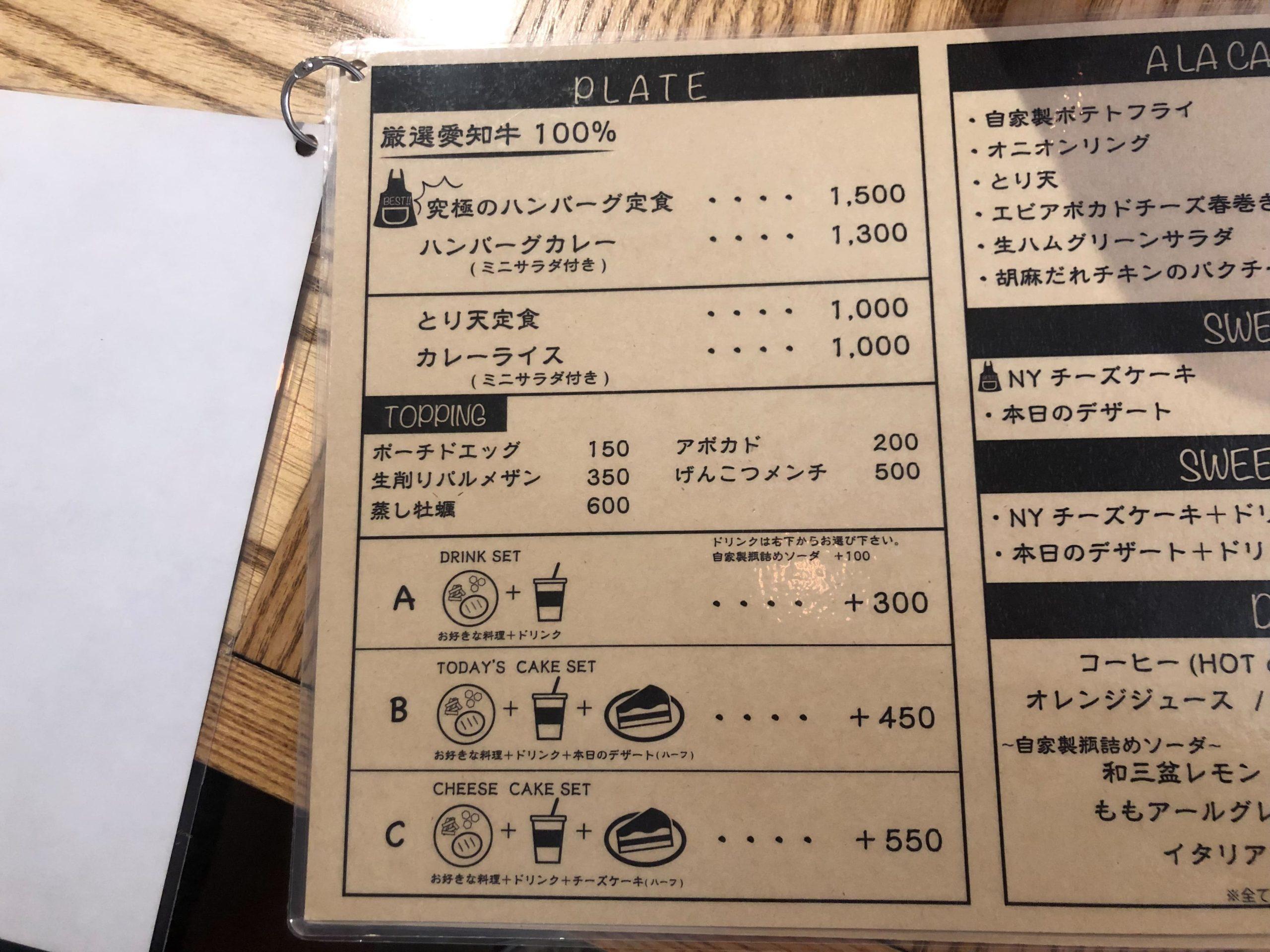 「挽肉のトリコ」その他のランチメニュー
